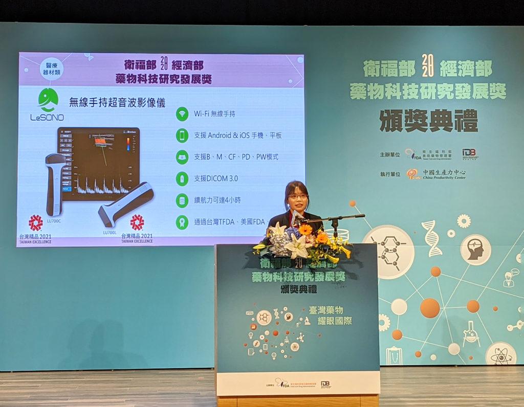 2020「藥物科技研究發展獎」