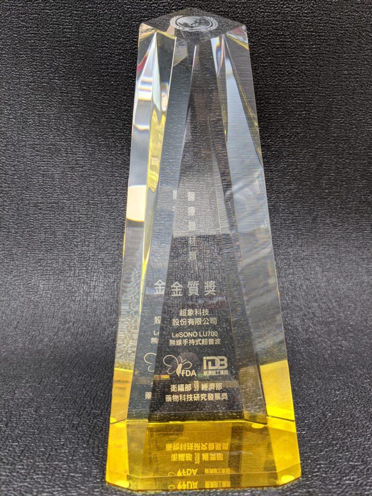2020「藥物科技研究發展獎」金質獎