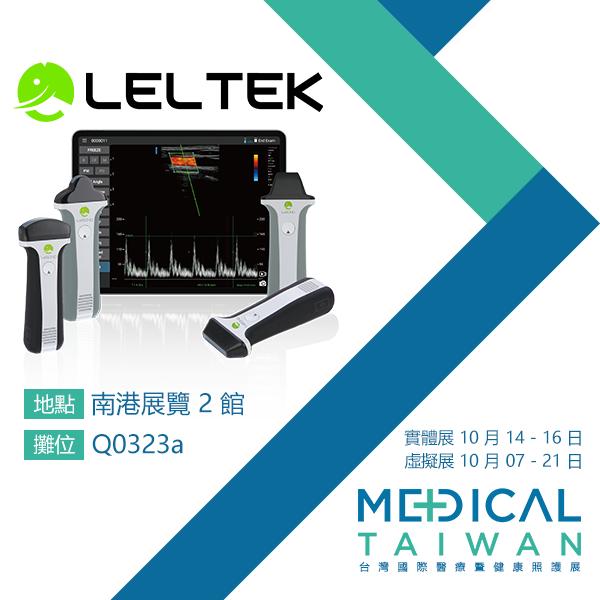 2021 台灣國際醫療暨健康照護展